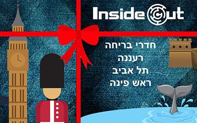 מתנות מיוחדות, שוברים לאסקייפ רום במתנה
