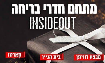 inside out שובר מתנה בזול